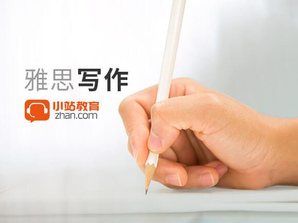【小站独家】2018年1月20日雅思考试A类写作机经大范围重点预测